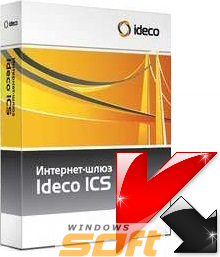������ ��������-���� Ideco ICS Standard Edition with Kaspersky Antivirus � 100 Concurrent Users ICS-STD-AK-C100 �� ��������� ����