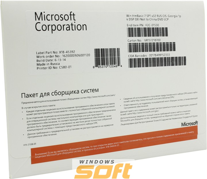 Купить Microsoft Windows 7 Home Basic 32-bit Russian CIS and Georgia 1pk DSP OEI DVD F2C-01530 по доступной цене