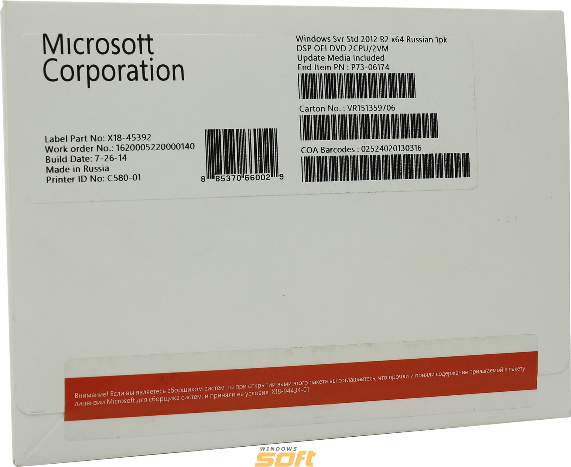 Купить Microsoft Windows Server Standard 2012 x64 ENG 1pk DSP OEI DVD 2CPU/2VM P73-05328 по доступной цене