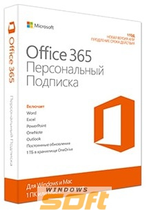 Купить Microsoft Office 365 Personal 32/64 Russian Subscribe 1YR Only EM Medialess No Skype QQ2-00090 по доступной цене