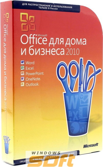 Купить Microsoft Office для дома и бизнеса 2010 (Home and Business 2010)  по доступной цене