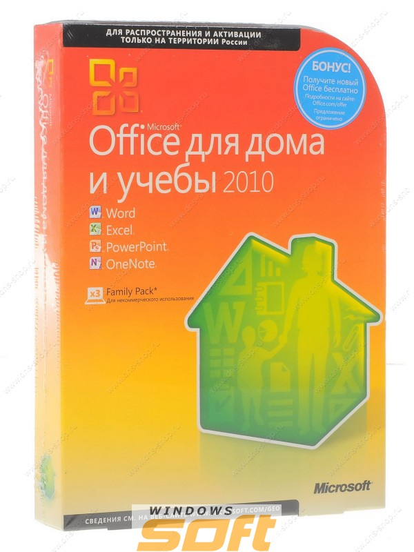 Купить Microsoft Office Home and Student 2010 32-bit/x64 Russian DVD 79G-02142 по доступной цене