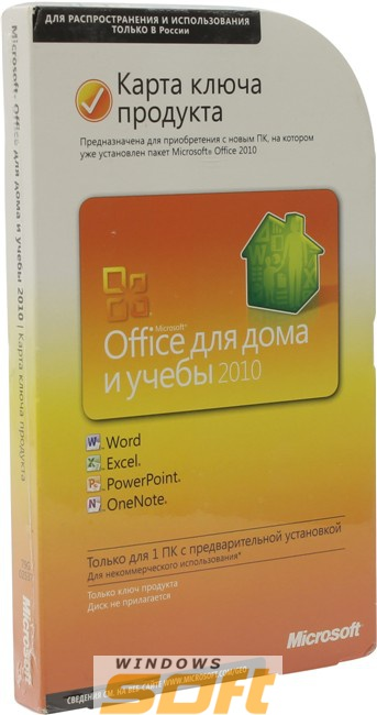 Купить Microsoft Office Home and Student 2010 Russian PC Attach Key PKC Microcase 79G-02537 по доступной цене