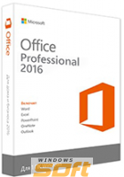 Купить Microsoft Office Professional Plus 2016 RUS OLP A Government 79P-05573 по доступной цене