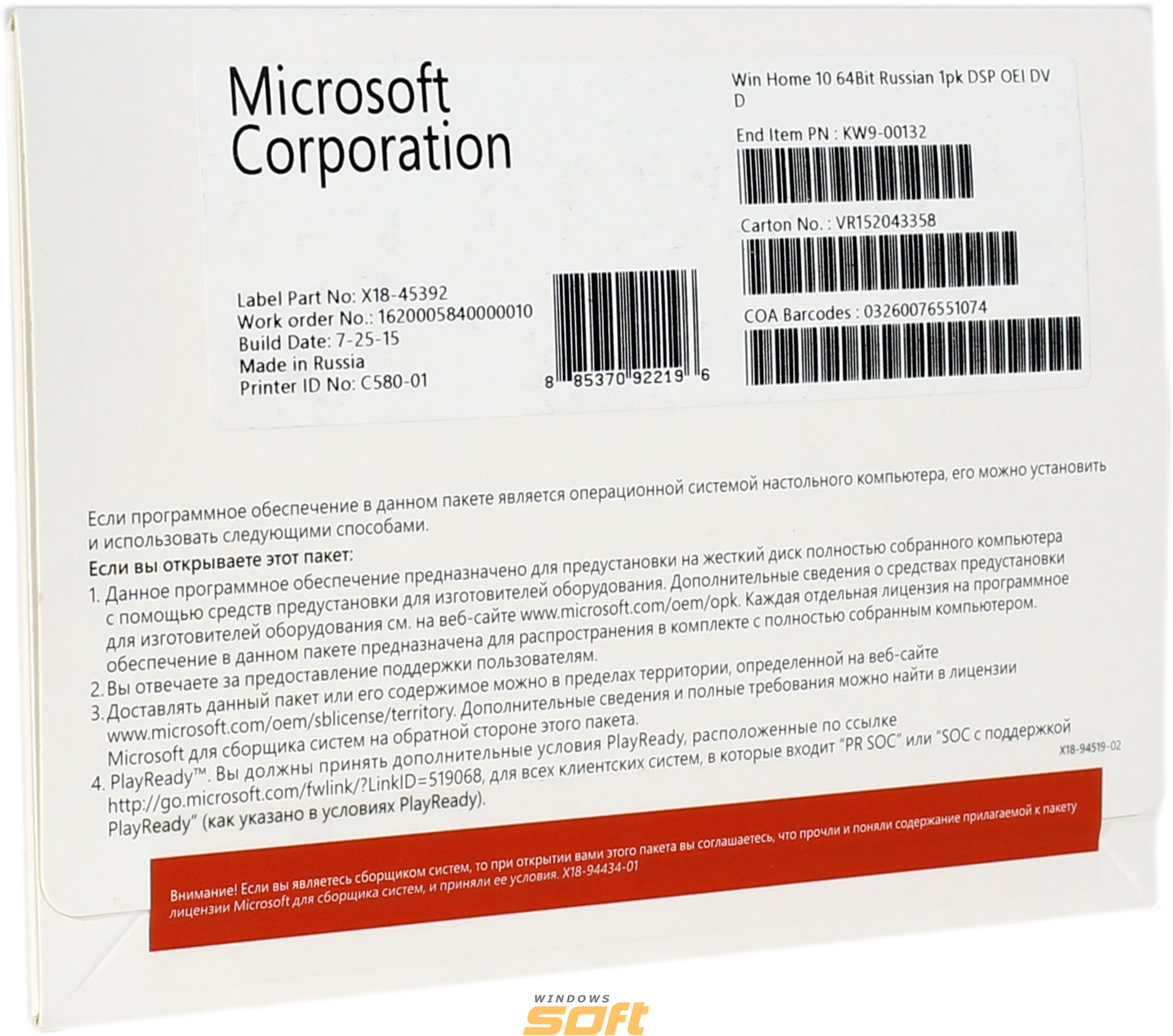 Купить Microsoft Windows 10 Home 64Bit Russian 1pk DSP OEI DVD KW9-00132 по доступной цене