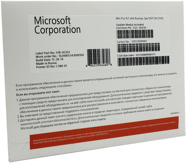 Купить Microsoft Windows 8.1 Professional x64 Russian 1pk DSP OEI DVD FQC-06930 по доступной цене