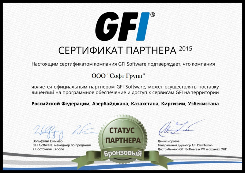 Купить GFI FAXmaker Version upgrade including 2 years SMA FAXVU-2Y по доступной цене